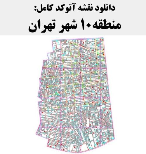 دانلود نقشه اتوکد منطقه 10 شهر تهران