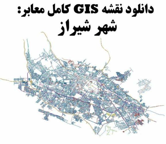 دانلود نقشه GIS معابر شهر شیراز