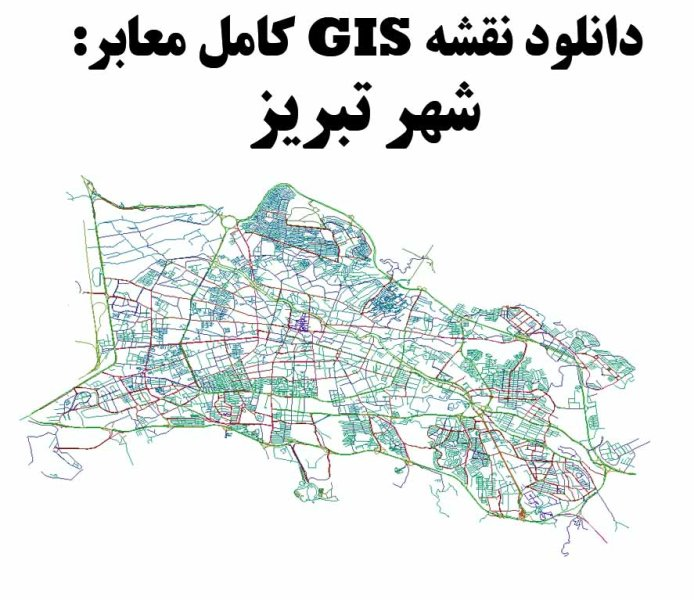 دانلود نقشه GIS معابر شهر تبریز