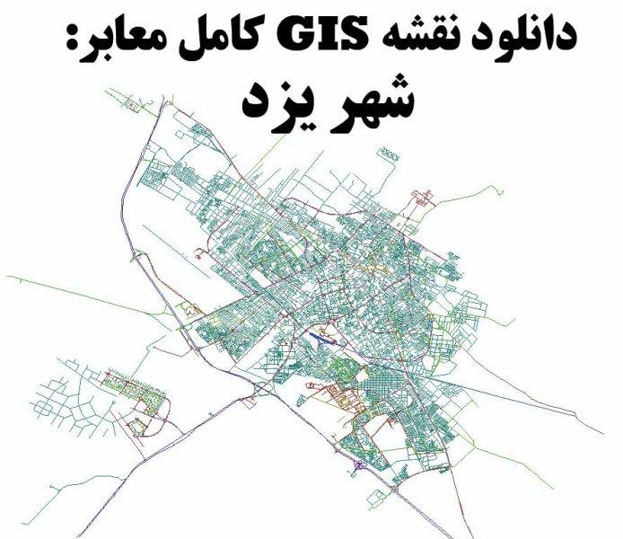 دانلود نقشه GIS معابر شهر یزد