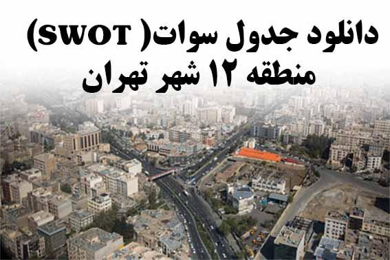 دانلود جدول سوات( SWOT) منطقه 12 شهر تهران