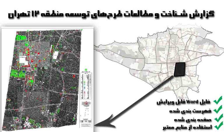 دانلود گزارش شناخت و مطالعات طرحهای توسعه منطقه 12 تهران
