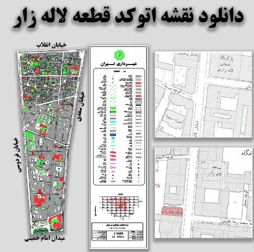 دانلود نقشه اتوکد قطعه لاله زار( محدوده خیابان لاله زار)