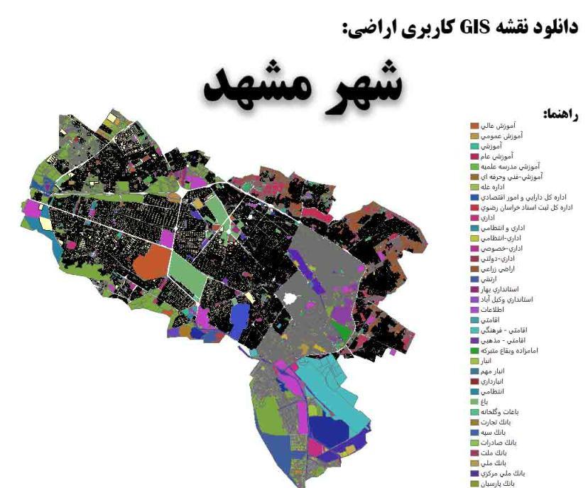 دانلود نقشه GIS کاربری اراضی شهر مشهد