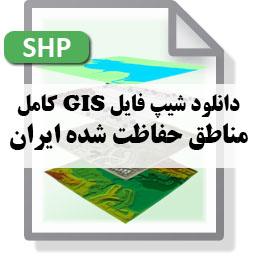 دانلود نقشه GIS مناطق حفاظت شده ایران