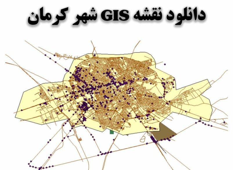 دانلود نقشه GIS شهر کرمان