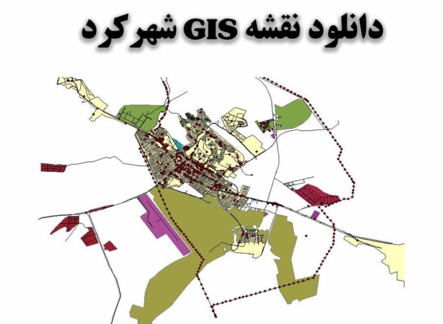 دانلود نقشه GIS شهر شهرکرد