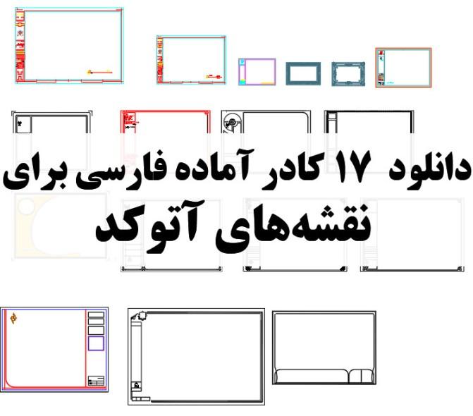 دانلود 17 عدد کادر آماده فارسی برای نقشه های اتوکد