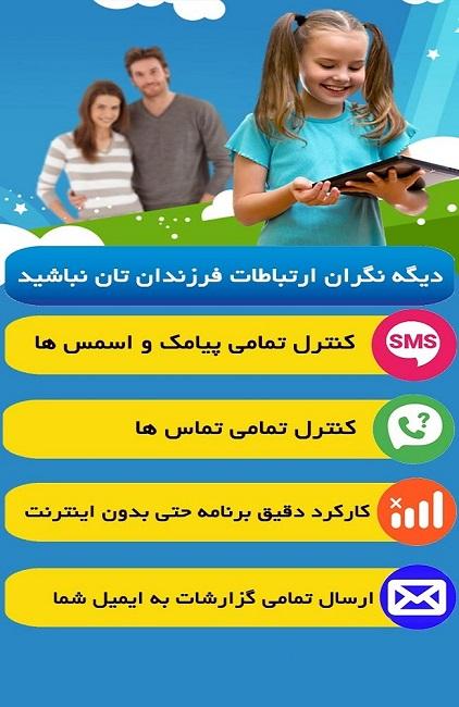 کنترل گوشی فرزندان 16