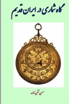 گاهشماری در ایران قدیم