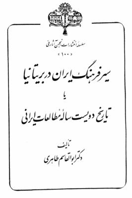 سیر فرهنگ ایران در بریتانیا یا تاریخ دویستساله مطالعات ایرانی