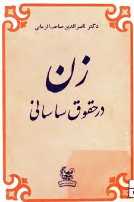 زن در حقوق ساسانی