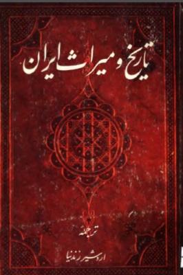 تاریخ و میراث ایران