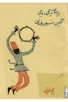 بررسیهای تاریخی و مذهبی آیین نوروزی