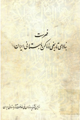 فهرست بناهای تاریخی و اماکن باستانی ایران
