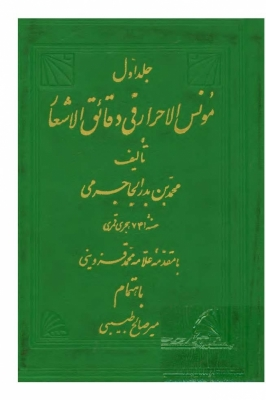 مونس الاحرار فی دقایق الاشعار (در 2 جلد)