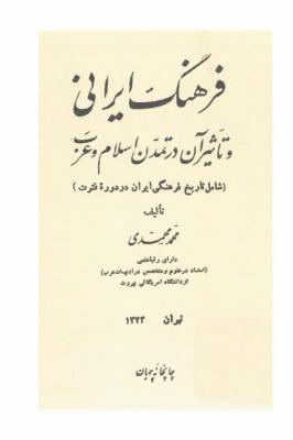 فرهنگ ایرانی و تاثیر آن در تمدن اسلام و عرب (شامل تاریخ فرهنگی ایران در دوره فترت)