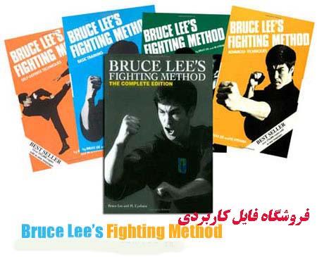 کتاب آموزش هنرهای رزمی بروسلی با Bruce Lee's Fighting Method