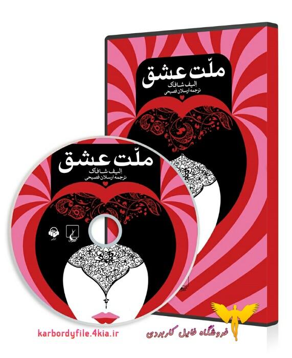 دانلود کتاب صوتی ملت عشق از الیف شافاک