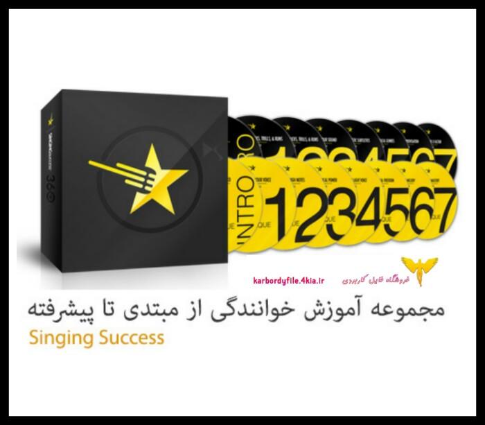 دانلود مجموعه آموزش خوانندگی از مبتدی تا پیشرفته – Singing Success