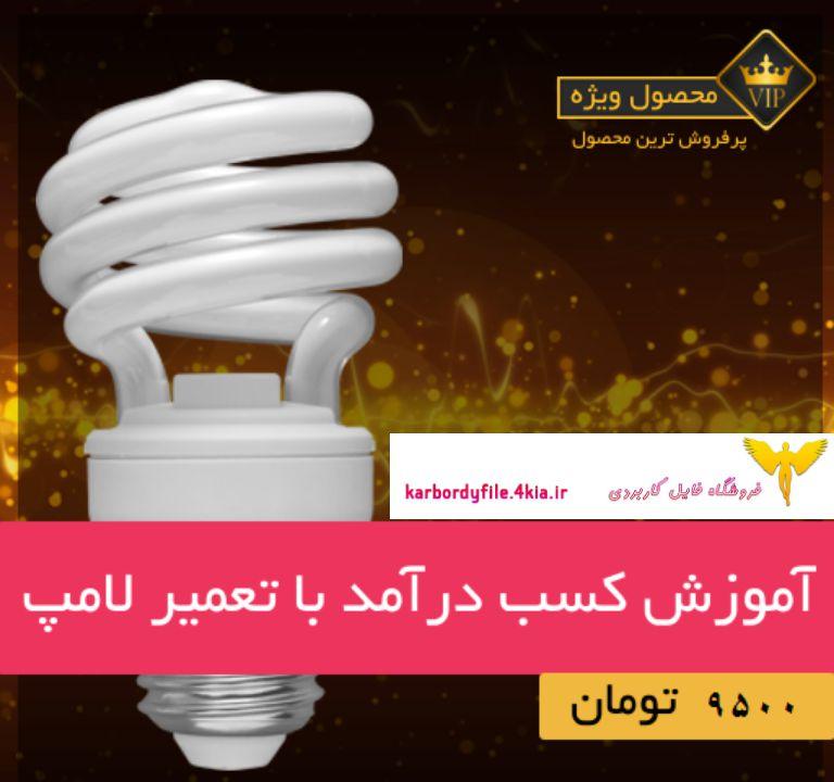 آموزش تعمیر لامپ کم مصرف+درآمد میلیونی