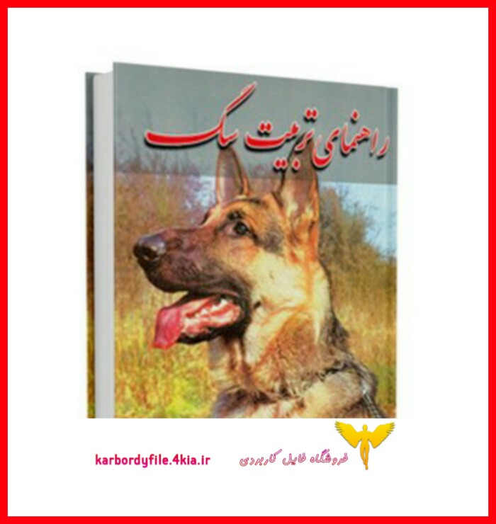 دانلود کتاب راهنمای بهداشت، نگهداری و تربیت سگ(کاملا فارسی)
