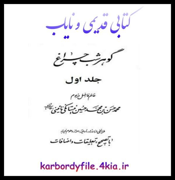 دانلود کتاب گوهر شب چراغ نوشته محمد حسن نیستانکی نائینی