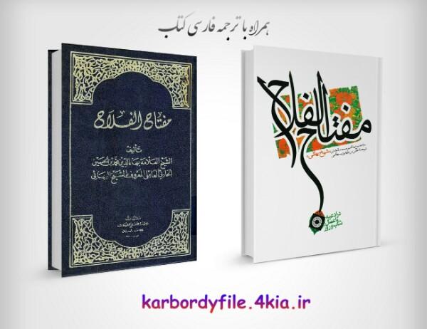 ترجمه فارسی کتاب مفتاح الفلاح شیخ بهایی