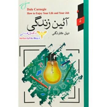 کتاب آیین زندگی نوشته دیل کارنگی