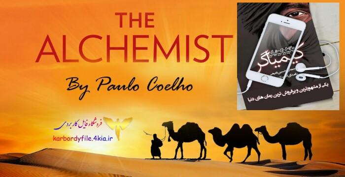 کتاب  کیمیاگر از پائولو کوئیلو  بصورت صوتی و PDF