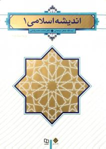 دانلود پاورپوینت اندیشه اسلامی 1