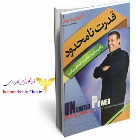 دانلود کتاب قدرت نامحدود (راهی برای دستیابی به قلههای موفقیت)