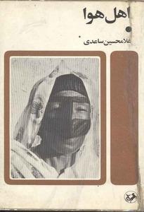 کتاب اهل هوا اثر غلامحسین ساعدی