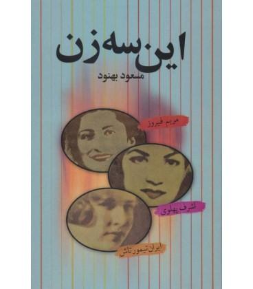 دانلود کتاب این سه زن مسعود بهنود