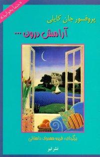 کتاب آرامش درون اثر جان کایلی