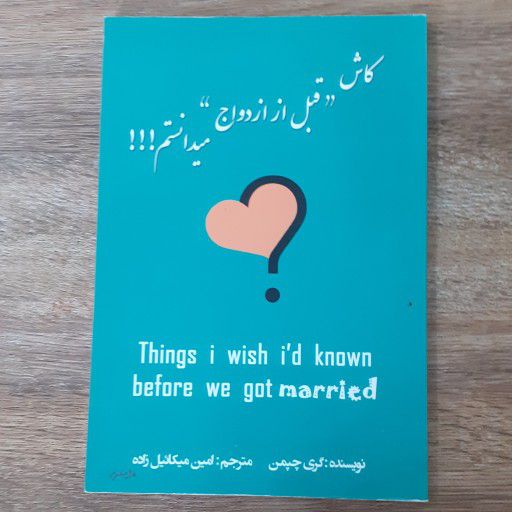 دانلود کتاب کاش قبل از ازدواج میدانستم