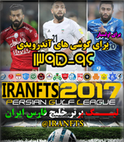 بازی آندرویدی فوتبال لیگ برتر ایران