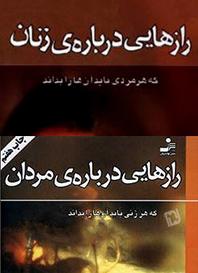 2 کتاب رازهایی درباره مردان+رازهایی درباره زنان