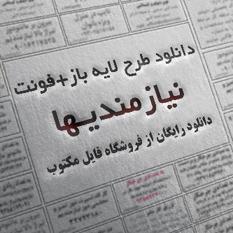 دانلود فایل لایه باز نیازمندیهای روزنامه+فونت