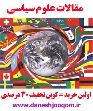 مقاله31-جغرافياي سياسي ـ امنيتي كردستان عراق و پيامدهاي امنيتي آن بر ايران  104 ص