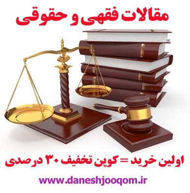 مقاله 107-ضوابط و قواعد فقهی حاکم بر تحقیقات مقدماتی جرایم منافی عفت با تأکید بر تحولات قوانین موضوعه کیفری32ص