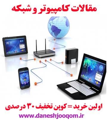 مقاله53- بررسی امنیت در وب 250ص