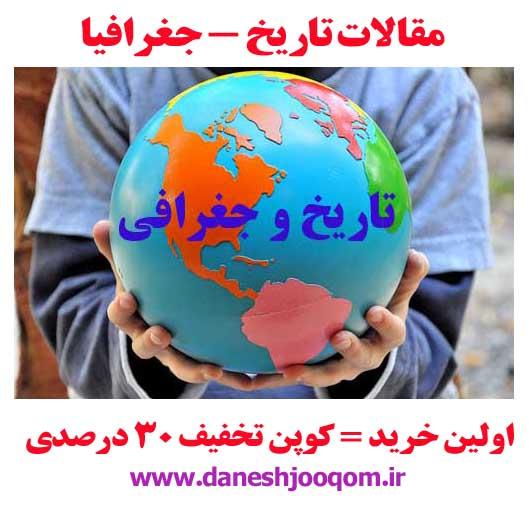 مقاله 49- روابط خارجي ايران در زمان نادر شاه48ص