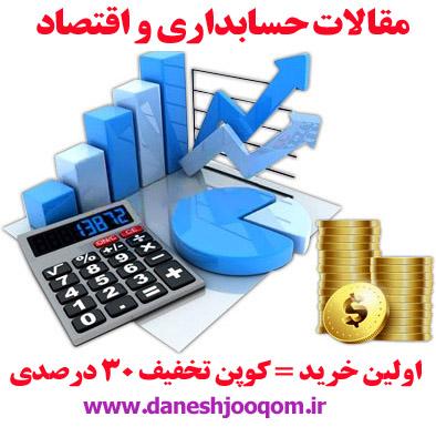مقاله 88-بررسي قابليت گزارشگري مطلوب سيستم اطلاعات حسابداري شهرداري هاي استان اردبيل 106 ص