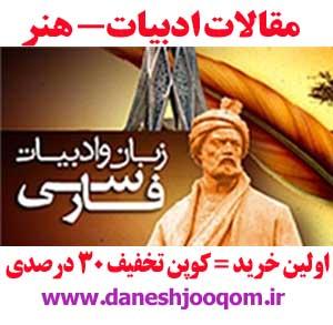 مقاله 113- بررسی و رابطه بین فرهنگ و تمدن  و هنر اسلامی22ص