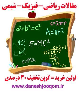 مقاله 57- بررسی منحنی ها در ریاضی 88 ص