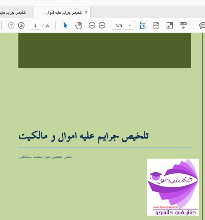 خلاصه جزوه جرایم علیه اموال و مالکیت - دکتر حسین میر محمد صادقی- به صورت PDF
