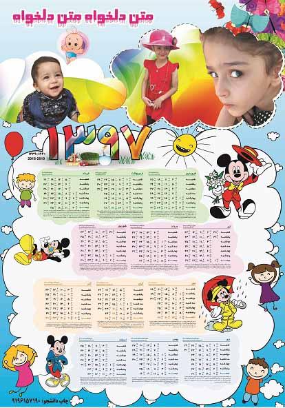 طرح لایه باز فتوشاپ تقویم دیواری 1397 کودکانه مناسب جهت مهدکودک و پیش دبستانی (6)