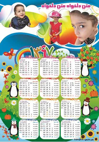 طرح لایه باز فتوشاپ تقویم دیواری 1397 کودکانه مناسب جهت مهدکودک و پیش دبستانی (7)