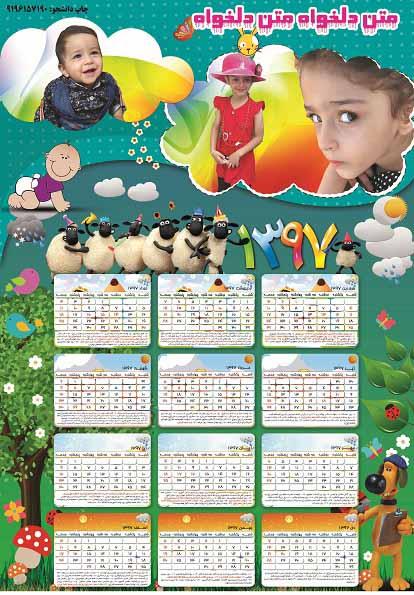 طرح لایه باز فتوشاپ تقویم دیواری 1397 کودکانه مناسب جهت مهدکودک و پیش دبستانی (8)